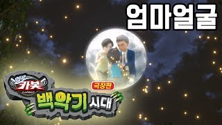 헬로카봇 극장판 백악기시대 ★엄마얼굴★ 최초공개!