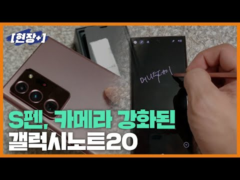 [현장+]S펜·카메라 강화된 '갤럭시노트20'
