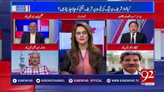 News Room : Huge Setback For PMLN 6 MNA's  Leave PMLN  - 09 April 2018 - 92NewsHDPlus