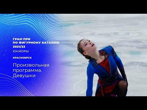 Девушки. Произвольная программа. Красноярск. Гран-при по фигурному катанию среди юниоров 2021/22