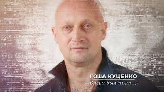 Стихи Агутина «Вчера был пьян...» читает Гоша Куценко