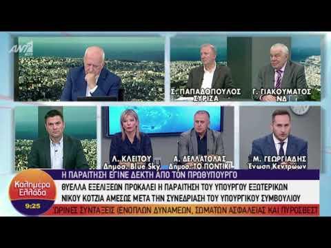 Μ. Γεωργιάδης για την παραίτηση Κοτζιά (Καλημέρα με το Γ. Παπαδάκη, ANT1, 18-10-2018)