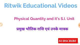 Physical Quantity and It's S.I. Units