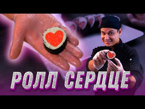 Подарок на 14 февраля. Ролл Сердце. Sushi roll heart. photo