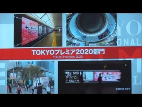 Festival de cine de Tokio deja en manos de audiencia su único premio de 2020