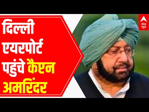 After meeting Amit Shah, Captain Amarinder Singh reaches Delhi airport to depart for Chandigarh