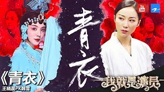 王晓晨 韩雪《青衣》《我就是演员》第10期 表演片段 20181117[浙江卫视官方HD]