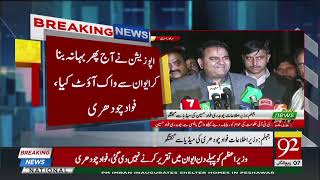 Information Minister Fawad Ch Media Talk in Jhelum | 14 Dec 2018 | 92NewsHD