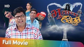 Bhootacha Honeymoon - भूताचा हनीमून - सुपरहिट कॉमेडी - Full Movie - Bharat Jadhav - Ruchita Jadhav