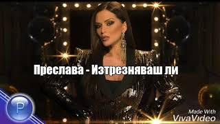 Преслава - Изтрезняваш ли (Текст) / Preslava - Iztreznqvash li (Lyrics)
