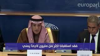 حديث وزير الخارجية أمام أعضاء لجنة العلاقات الخارجية في البرلمان الأوروبي عن اليمن 22 فبراير 2018