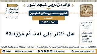 446 -1480] هل النار تفنى؟ - الشيخ محمد بن صالح العثيمين