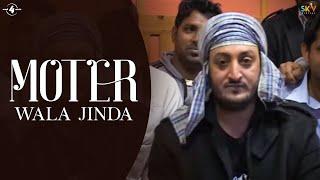New Punjabi Songs 2014 | Moter Wala Jinda | Inderjeet Nikku | Latest Punjabi Songs 2014