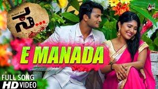SA | E Manada | Kannada HD Video Song 2016 | JK | Vijaya Suriya | Samyuktha | Hemanth Hegde width=
