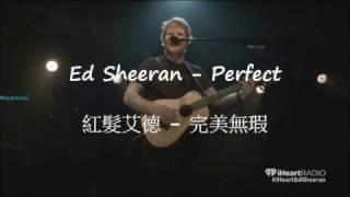 Ed Sheeran - Perfect [live] (lyrics中文翻譯)