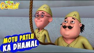 Motu Patlu Cartoon In Hindi | Ep 60A| Motu Patlu Ka Dhamal | 3D Animated Cartoon For Kids