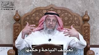 926 - تعريف النياحة وحكمها - عثمان الخميس