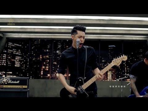 周湯豪 NICKTHEREAL《帥到分手》Official Music Video [飛魚高校生 片頭曲] - YouTube