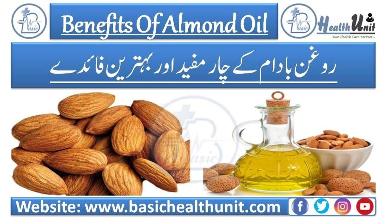 Badam Kay Tail Kay Fayde    Benefit Of Almond Oil In English & Urdu/Hindi