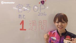 【櫻井眞利子】大会前メッセージ『2016宮崎プロアマオープン』