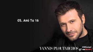 05. Από Τα 16 - Γιάννης Πλούταρχος / Apo Ta 16 - Giannis Ploutarxos