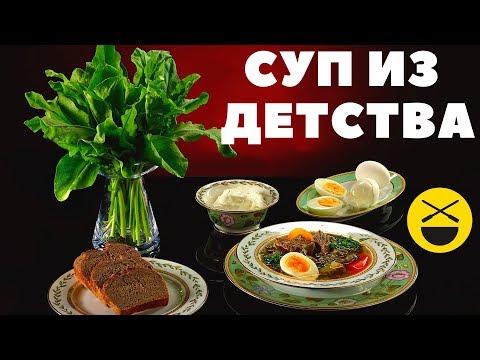 СУП ИЗ ЩАВЕЛЯ, КАК У МАМЫ  | ЗЕЛЕНЫЕ ЩИ  |  В КАЗАНЕ |