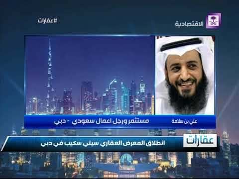 عقارات - انطلاق المعرض العقاري سيتي سكيب في دبي اتصال مع أ.علي سلامة