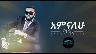 Ela Tv   Jacky Gosee   Amnalew   New Ethiopian Music 2019   [ Official Music Video ]