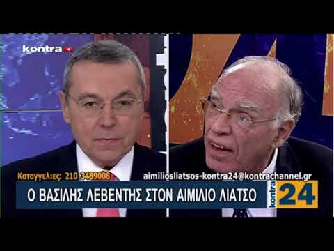 Β. Λεβέντης / Με τον Αιμίλιο Λιάτσο, Kontra Channel / 18-1-2018