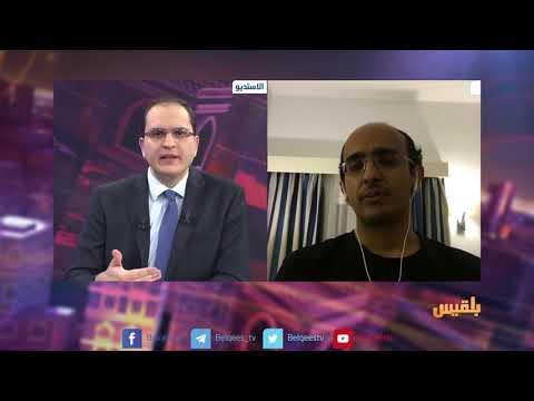 المساء اليمني | الملف اليمني في عهدة الاتحاد الأوروبي.. هل من حلول قريبة ؟ | تقديم: وجيه السمان