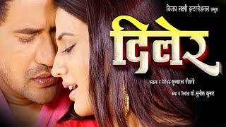 Is Film Ko Dekhkar Pawan Singh Ko Gussa Aaya   Full Bhojpuri Film   Dinesh Lal Yadav & Akshara Singh width=