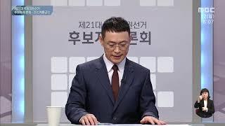 제21대 국회의원선거 후보자 토론회-논산계룡금산 다시보기