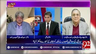 Jawab Chahye | PML-N govt destroys economic structure of Pakistan |5 July 2018 | 92NewsHD