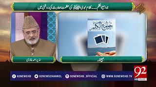 Subh E Noor | Kalam e Nabvi Ki Azmat Hadith ki Roshni Mai - 14 March 2018 - 92NewsHDPlus