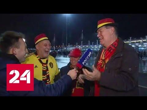 Братья Азары и Лукаку принесли сборной Бельгии победу в Санкт-Петербурге - Россия 24