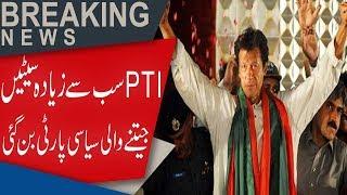 'PM' Imran Khan visits 92 News Augmented Reality Newsroom | 26 July 2018 | 92NewsHD