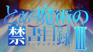 【MAD】とある魔術の禁書目録Ⅲ OP - ♫リトルチャームファング