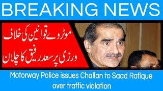 Motorway Police issues Challan to Saad Rafique over traffic violation | 19 August 2018 | 92NewsHD