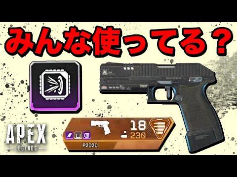 【Apex Legends】ハンマーポイントはガチ強い!P2020につけて暴れる海外配信者!【PS4/日本語訳付き】