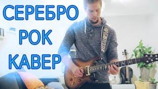 SEREBRO - Отпусти меня (рок кавер) - David Nyman