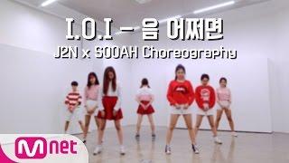 [엠넷아이] 음 어쩌면(M-maybe) - 아이오아이(I.O.I) (J2N & SOOAH Choreography)