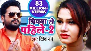 Ritesh Pandey (पियवा से पहिले-2) FULL VIDEO SONG 2018 - Piyawa Se Pahile -2 - Bhojpuri Hit Song 2018 width=