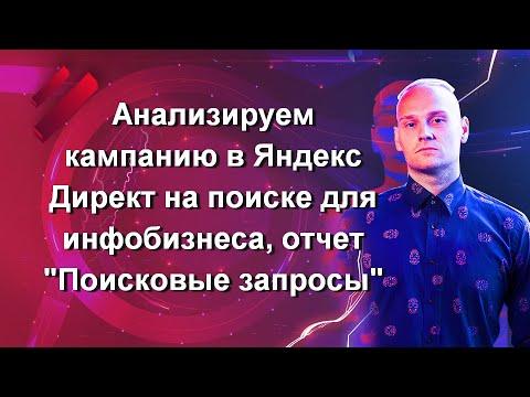 Часть 11. Анализируем кампанию в Яндекс Директ на поиске для инфобизнеса, отчеты, редактирование