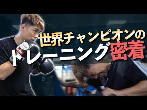 【井岡一翔】超ハード!!世界チャンピオンのトレーニングに密着してみた