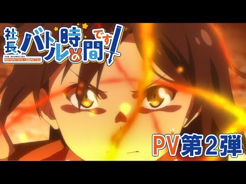 TVアニメ「社長、バトルの時間です!」PV第2弾