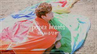 정국 - paper hearts 3D화음