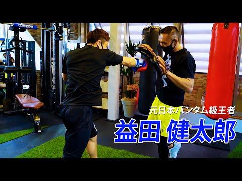 元日本バンタム級王者の益田健太郎からボクシングを教わりました 【ビログ】