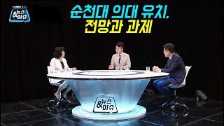 [뉴스&이슈/여수MBC 토크쇼] 순천대 의대 유치, 전망과 과제 (송하진 변호사/박기영 순천대학교교수) 다시보기