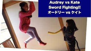 Audrey vs Kate - Sword Fight! オードリ&ケイトちゃんばら対決