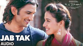 JAB TAK - Full Song ( Audio) | M.S. DHONI -THE UNTOLD STORY | Sushant Singh Rajput , Disha Patani